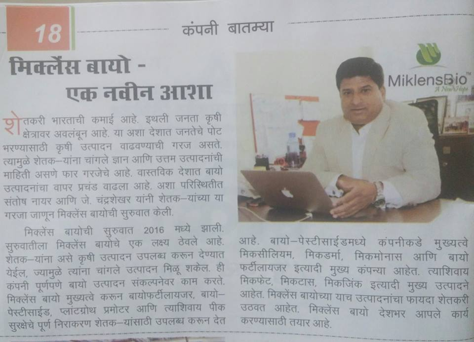Miklens Bio featured in June 2017 edition of Krishi Jagran Hindi and Marathi Edition